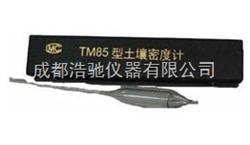 TM-85土壤密度计