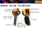 福禄克 Fluke Ti32 红外热像仪