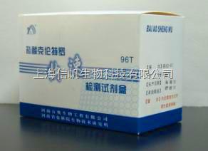 盐酸克伦特罗检测试剂盒