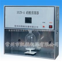 SYZN-A凯航硝酸蒸馏器