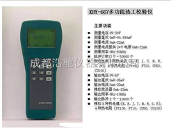 XSW-XHY-667多功能热工信号校验仪