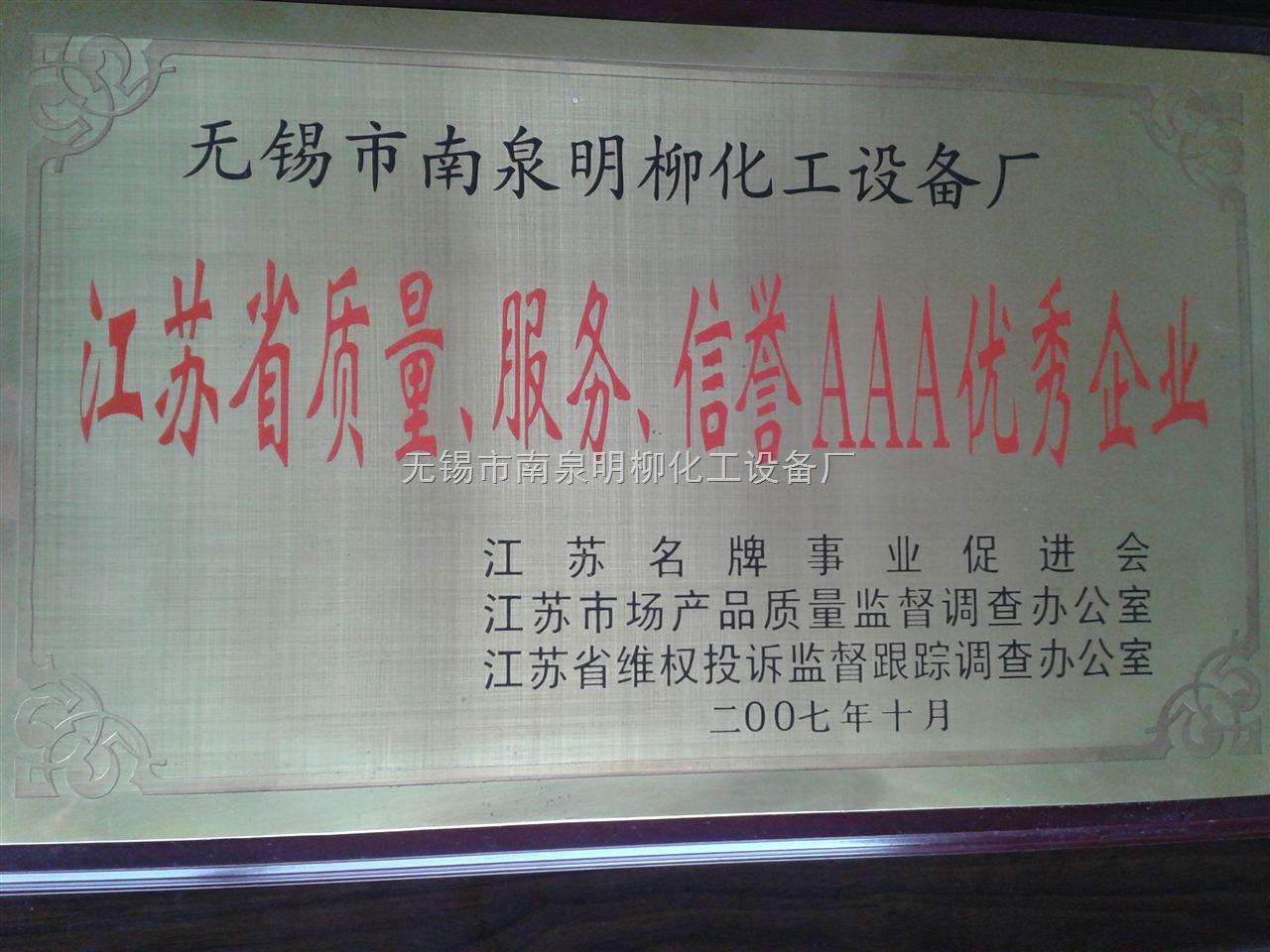 江苏省质量、服务、信誉AAA企业