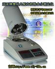 SFY-20A畅销款!婴幼儿配方奶粉水分测定仪 豆奶粉水分检测仪