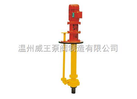 威王泵阀专业制造GBY型浓硫酸液下泵