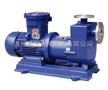 ZCQ型自吸磁力泵 不锈钢自吸式磁力泵