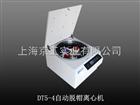 自動脫帽離心機DT5-4