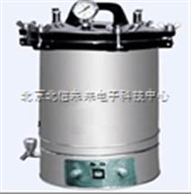 HG07-YX-280D不銹鋼手提式壓力蒸汽滅菌器 手提式壓力蒸汽滅菌器 壓力蒸汽滅菌器