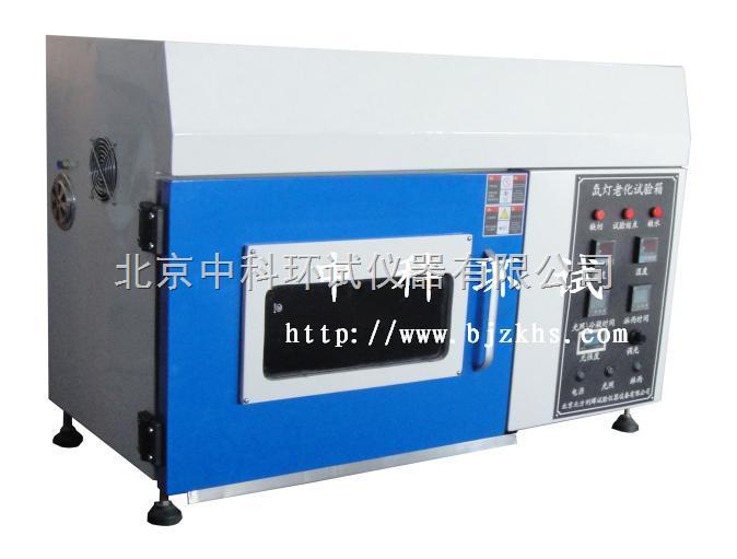 SN-T小型氙弧灯试验箱厂商直接促销