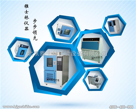 产品展厅 物理特性分析仪器 试验箱设备 紫外线耐气候试验箱 ysl-zn-p