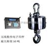 上海10吨无线电子吊秤生产厂家
