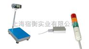 """150公斤落地式報警電子稱,帶模擬量信號輸出""""電子秤"""""""