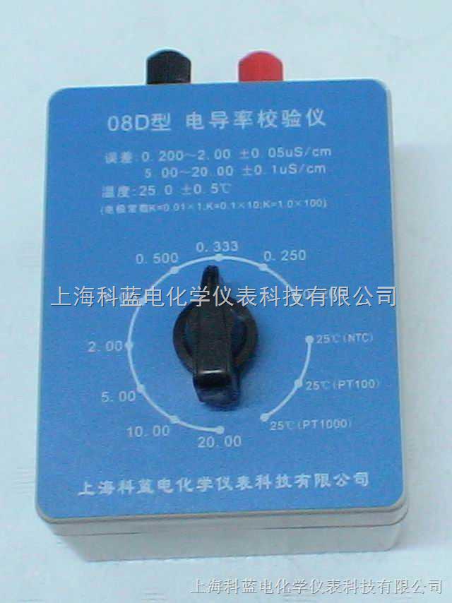 电导率校验仪