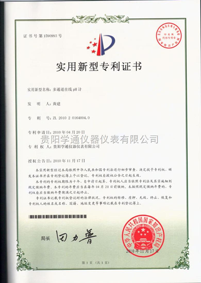 多通道在线PH计专利证书