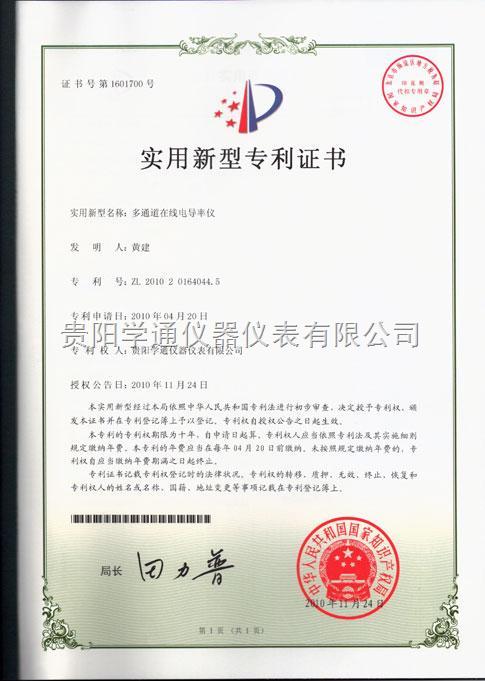 多通道在线电导率仪专利证书