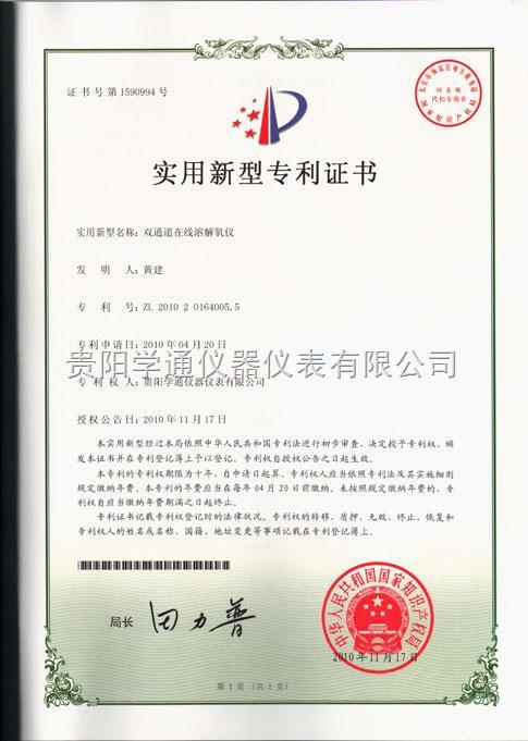 多通道在线溶解氧仪专利证书