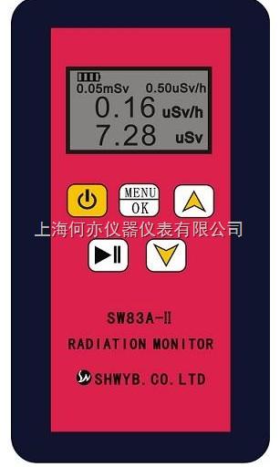 SW83A-Ⅱ 型个人辐射剂量报警仪