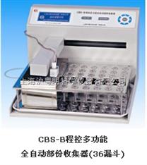 CBS-B程控多功能全自动部份收集器(方型设计)