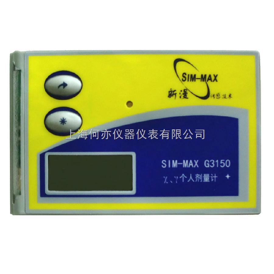 G3150 直读式x、γ个人辐射剂量计