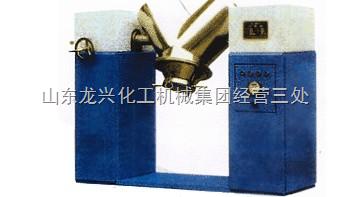 VH型混合机、龙兴VH3000L混合机