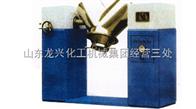 0.5-3立方VH型混合机、龙兴VH3000L混合机