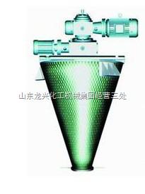 锥形混合机、锥形混合机价格/报价