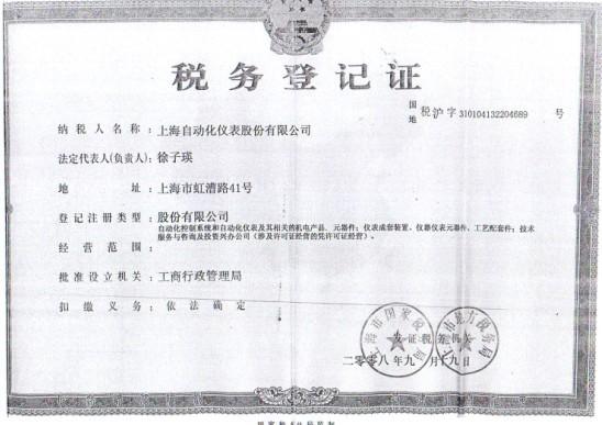 稅務 登記證