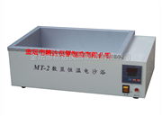 MT-2数显控温电沙浴锅