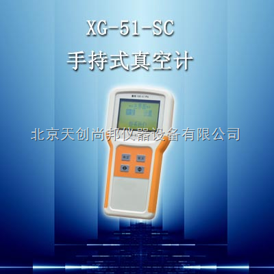 XG-51-SC手持式真空计,便携式真空表-产品报