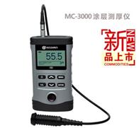 MCW-3000A非磁性涂层测厚仪