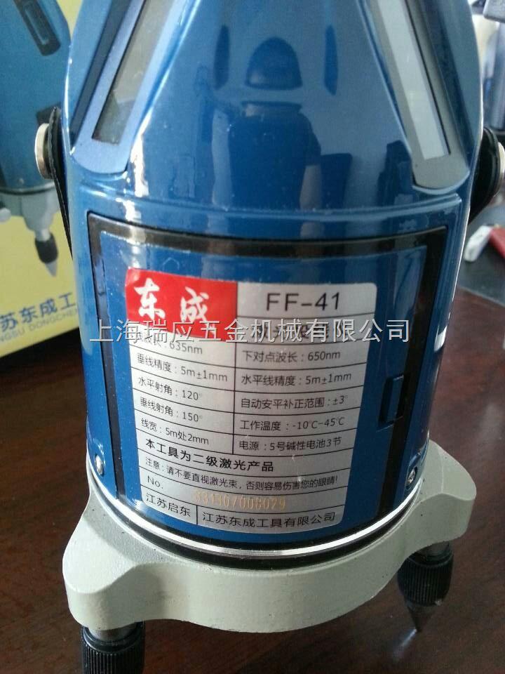 东成激光投线仪FF-41