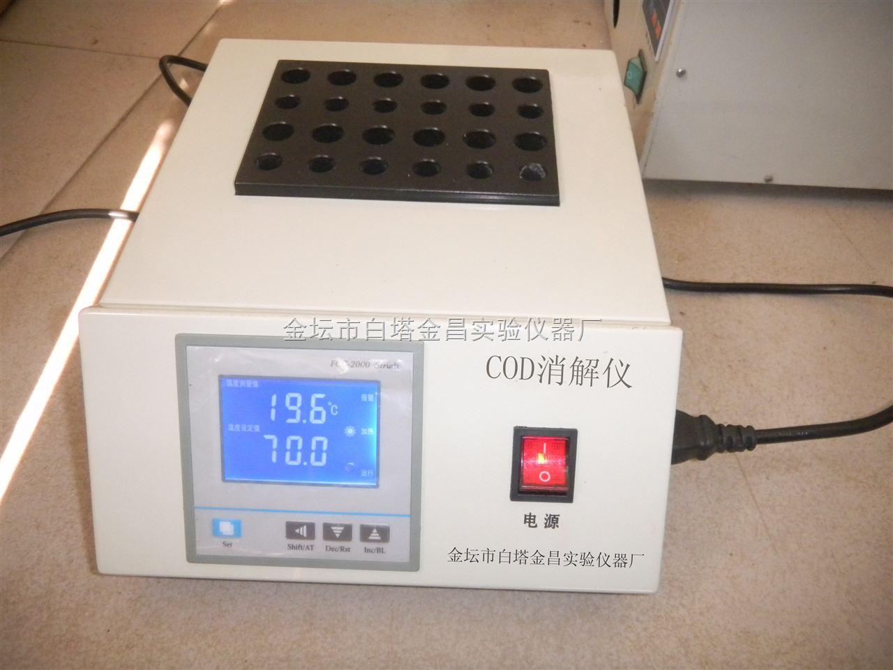 COD消解仪/智能消解器