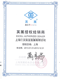 上海英展机电企业有限公司-授权代理商