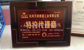 杭州万泰工业衡器有限公司-授权代理证