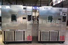 JOOWAY JW-1009上海巨为JOOWAY恒湿恒湿箱