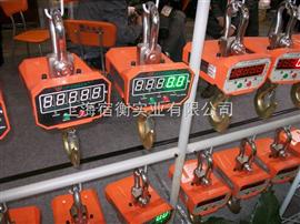 UP-GREEN电子吊钩秤||5吨5T吊秤价格