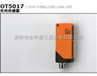 易福门光电传感器OT5017