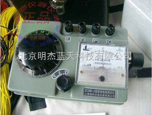 zc29b-zc29b-1/2接地电阻测试仪