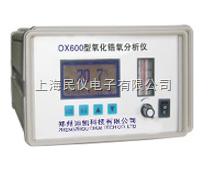 OX600OX600氧化锆氧量分析仪