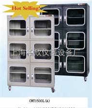 CMT1500L(A)CMT1500L(A)工業級防潮柜