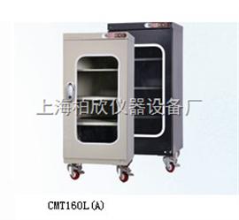 CMT160L(A)工業級防潮柜