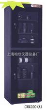 CMX220(A)CMX220(A)生活級防潮柜