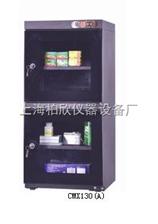 CMX130(A)CMX130(A)生活級防潮柜