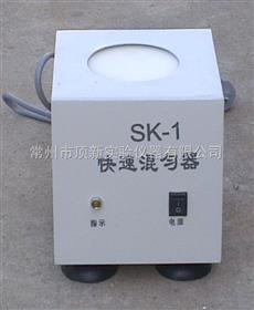 SK-1快速混勻器