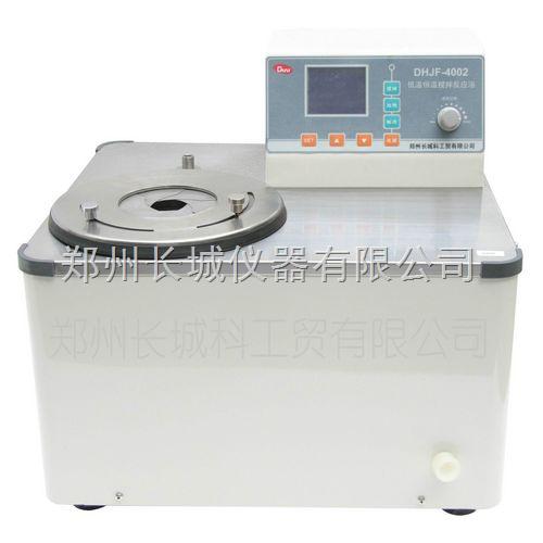 低温恒温搅拌反应浴DHJF-4002郑州长城