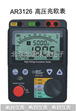 DL07- AR3126高压兆欧表 数字兆欧表  高阻计  绝缘电阻测试仪
