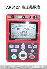 DL07- AR3127高压兆欧表 数字兆欧表  高阻计  绝缘电阻测试仪