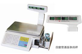 JB-XA60千克溯源電子秤