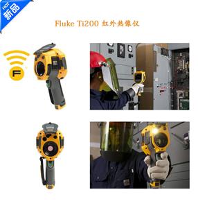 Fluke Ti200 红外热像仪