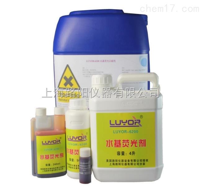 美国路阳水基型荧光检漏剂