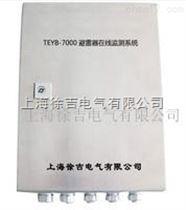 TEYB-7000避雷器在线监测系统